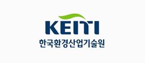 KEITI 한국환경산업기술원