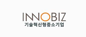 INNOBIZ 기술혁신형중소기업
