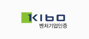 Kibo 벤처기업인증