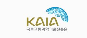 KAIA 국토교통과학기술진흥원